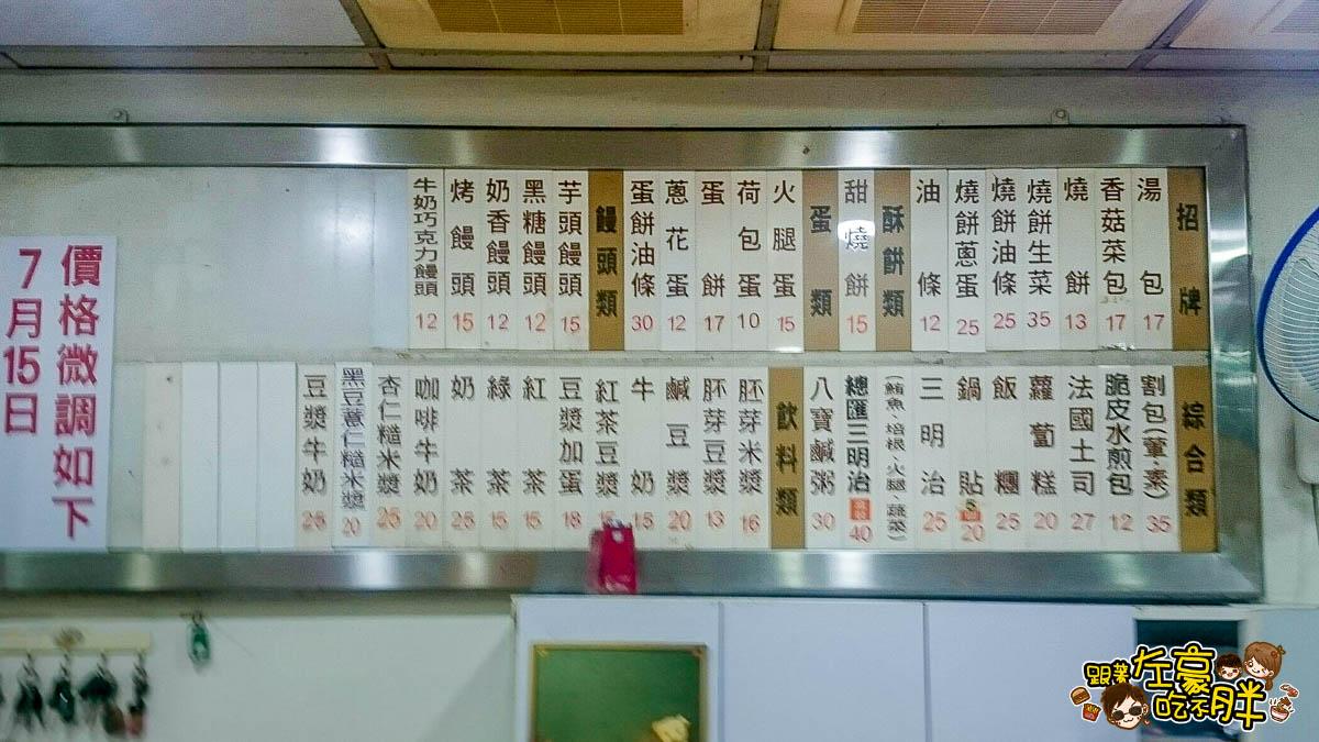 高雄早餐 興隆居 六合店-11