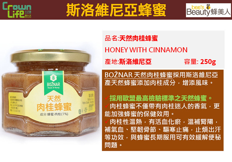 Cinnamonhoney01-Update