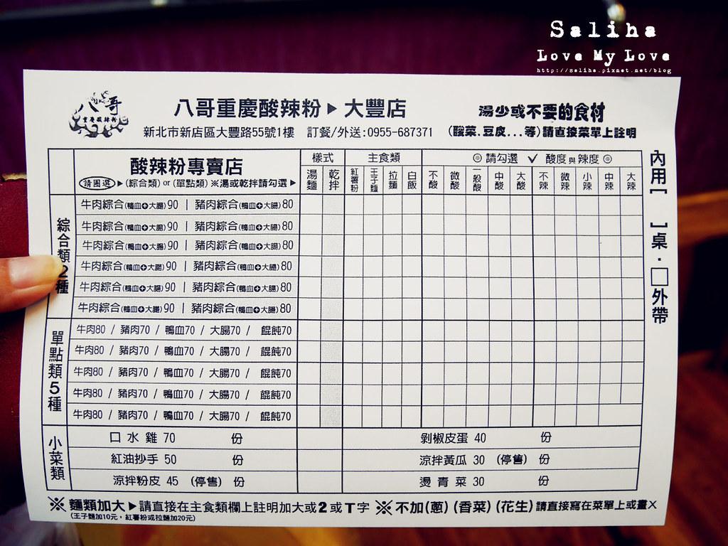 新店大坪林站重慶酸辣粉價位菜單menu
