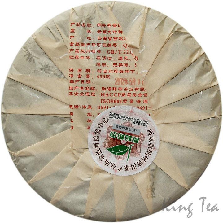 Free Shipping 2012 ChenShengHao BaWangQingBing King Green Cake  YunNan MengHai Chinese Organic Puer Puerh Raw Tea Sheng Cha