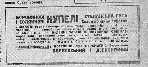 kostopil-kupeli-2