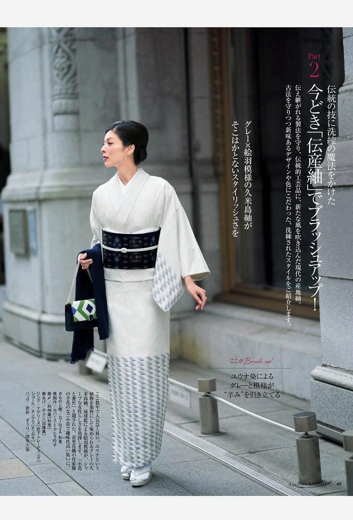 Люди в кимоно IMG_6604
