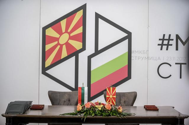 Меѓувладина седница на Република Македонија и Република Бугарија