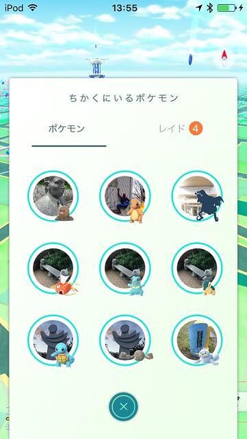 鳥取駅到着 すぐにニアバイでバリヤード出現