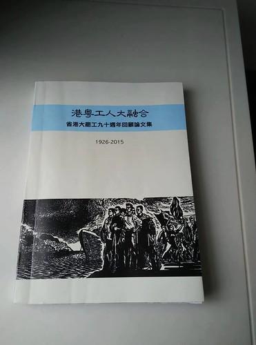 粵港工人大融合1