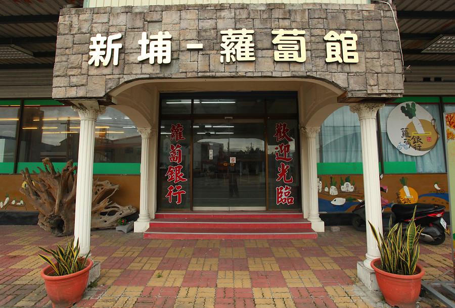台東關山蘿蔔銀行09
