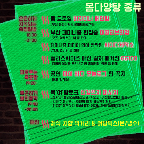 20171205_외모왜뭐몸다양탕_홍보이미지