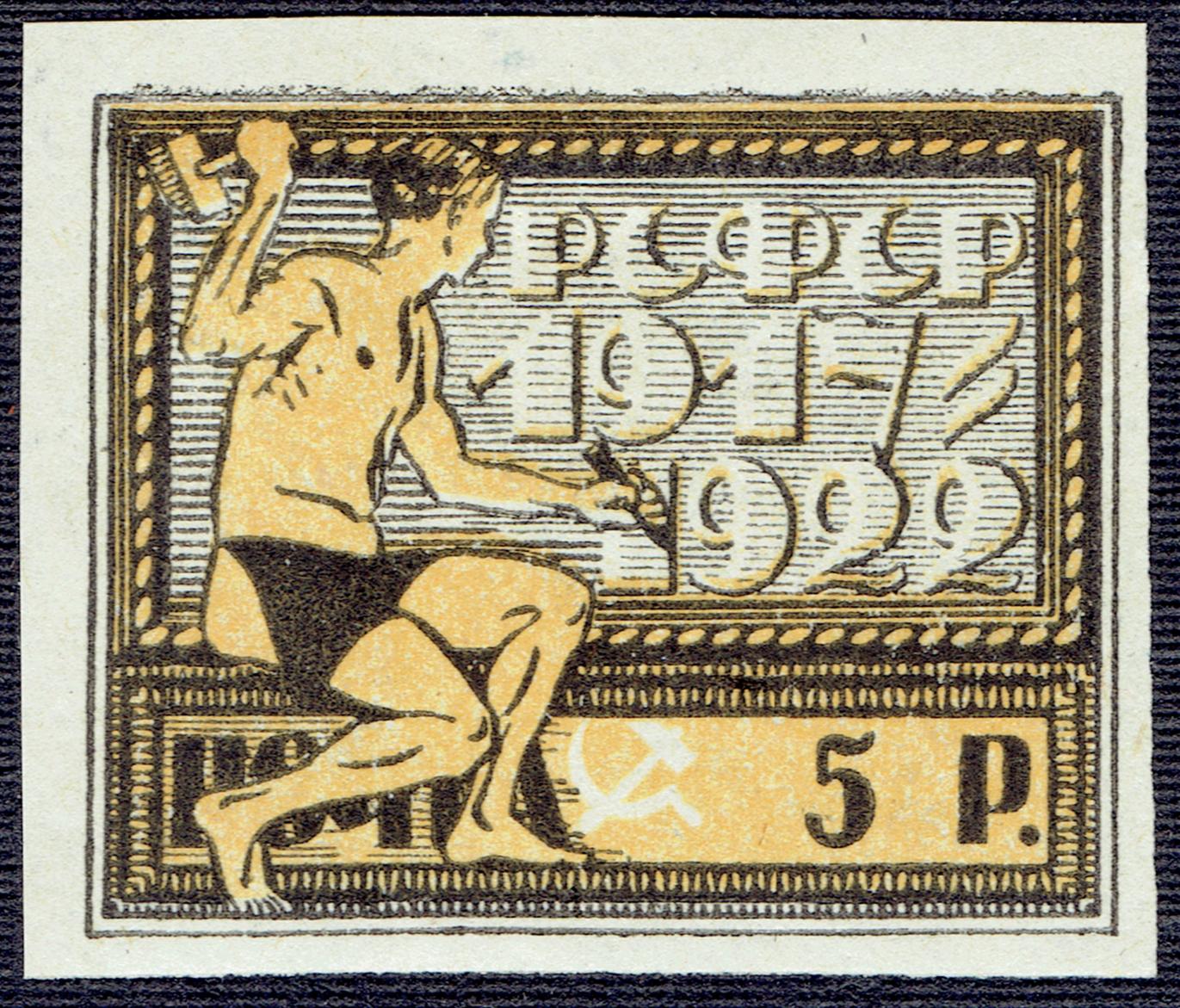 Russian Socialist Federative Soviet Republic - Scott #211 (1922)