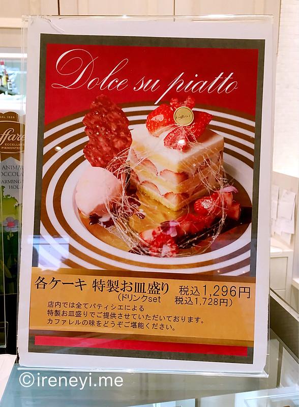 神戶甜點-Caffarel神戶北野本店