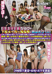 HUNTA-355 Big Boobs Female Employee Full Of Underwear Men In A Single Dormitory A Man Is Me!I Went To Tokyo And Had A Lucky Job With An Underwear Maker In The City And When I Entered A Single Dormitory There Were Only Women!In The Workplace And In The Dormitory Everywhere With Female Underwear Appearance Erects For Another 24 Hours!If You Think You Managed To Keep It Hidden Permanently …