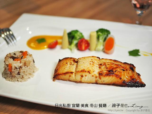 日光私廚 宜蘭 美食 冬山 餐廳 25