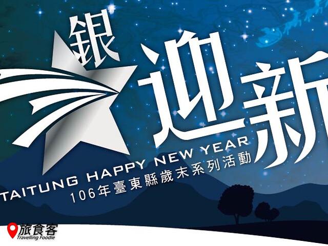 2018臺東跨年