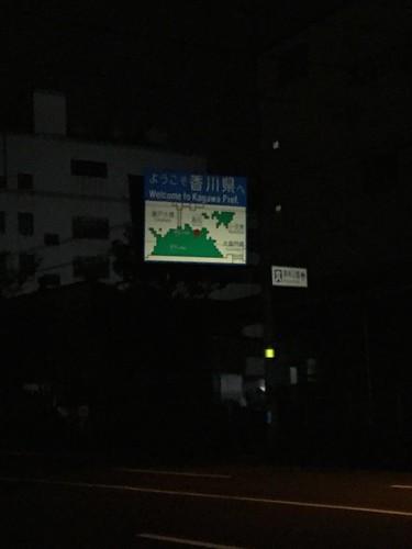 同回生のみんな(?)が沖縄に行っている中ひとりで四国一周