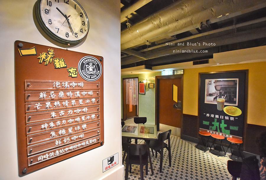 香港中環復古茶樓星巴克06