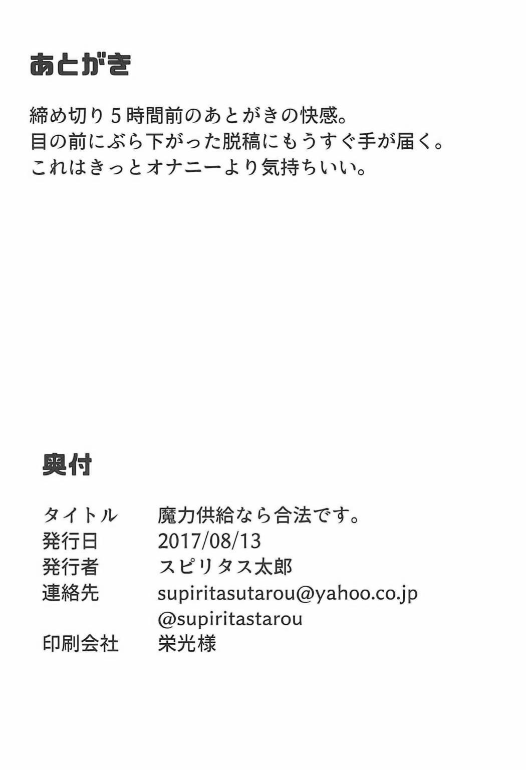 HentaiVN.net - Ảnh 17 - Maryoku Kyoukyuu nara Gouhou desu - Nếu là để cung cấp Mana thì không thành vấn đề - Oneshot