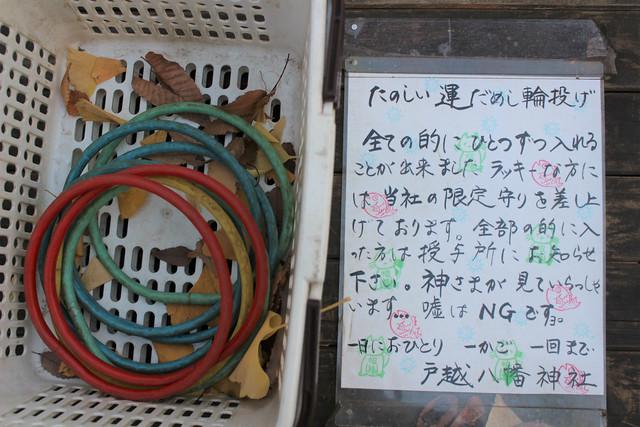 togoshihachimanjinja075