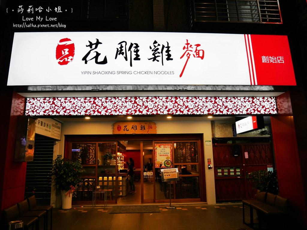台北文山區捷運景美站附近餐廳一品花雕雞麵 (2)