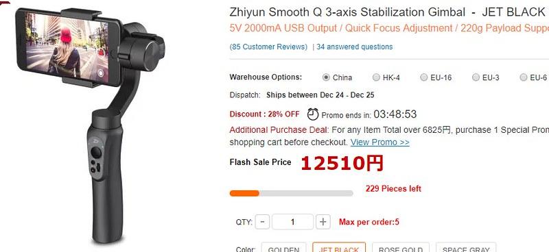 Zhiyun smooth Q フォト (12)
