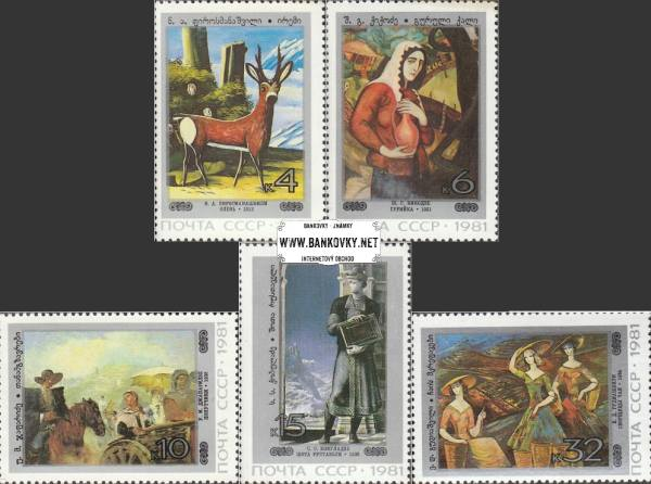 Známky ZSSR 1981 Gruzínske maliarstvo