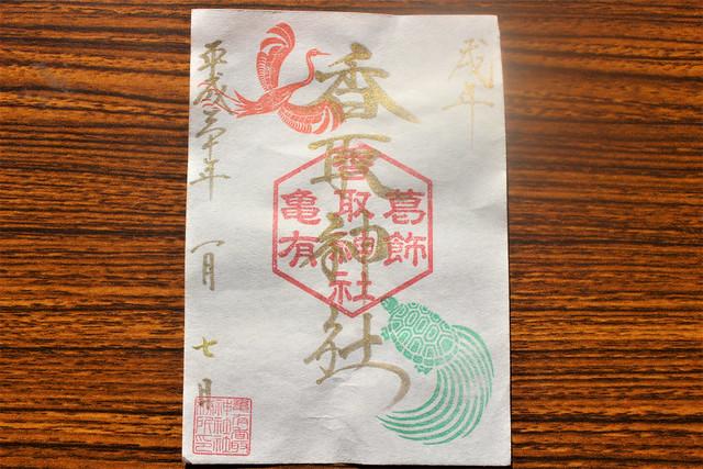 kamearikatori-gosyuin052