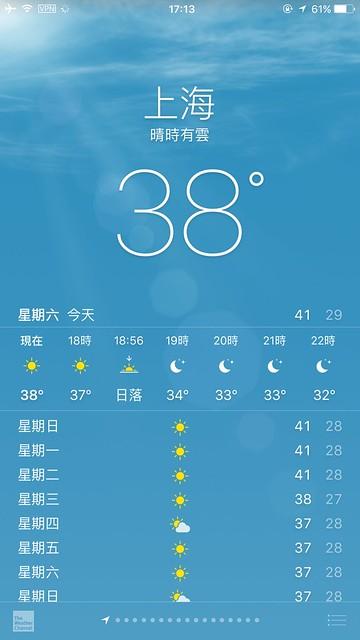 蘇滬杭第一天