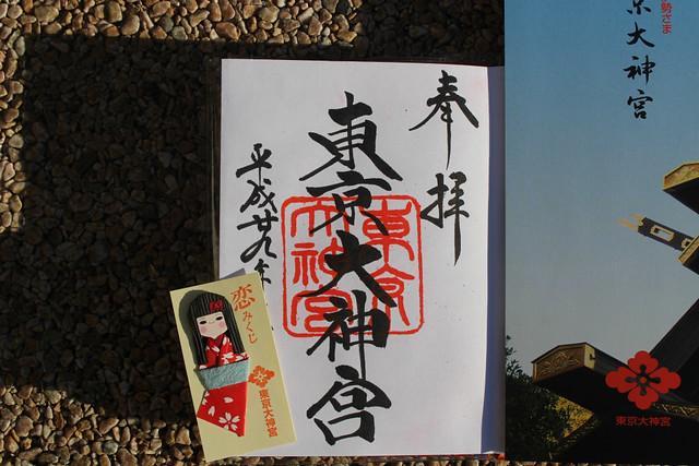 東京大神宮のご朱印