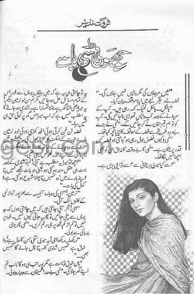 Choti Si Baat is a very well written complex script novel by Sarwat Nazeer which depicts normal emotions and behaviour of human like love hate greed power and fear , Sarwat Nazeer is a very famous and popular specialy among female readers