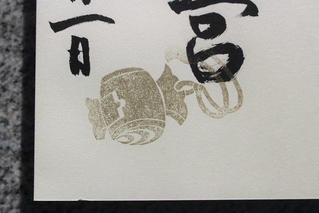 shinmeigu_gantangosyuin009