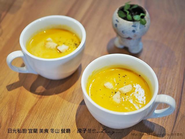 日光私廚 宜蘭 美食 冬山 餐廳 11