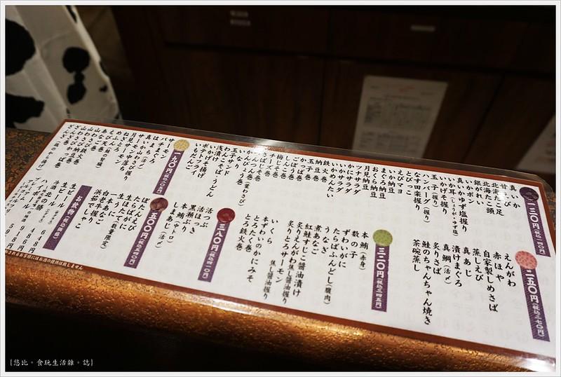 根室花丸-3-MENU