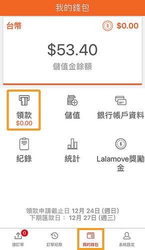 司機端App-電子錢包