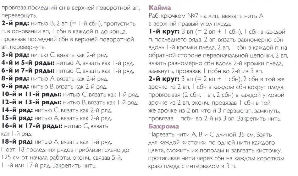 Чудесный крючок_135 (13)c