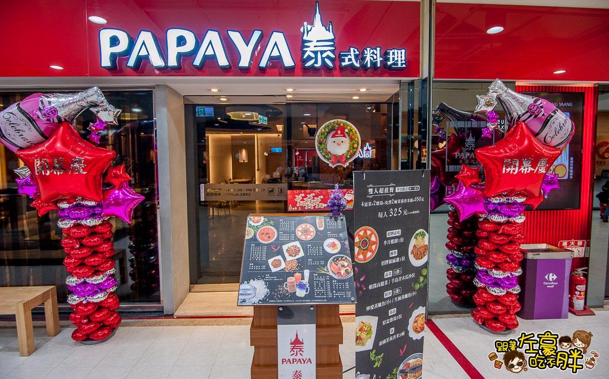 Papaya泰(高雄泰式料理)-3