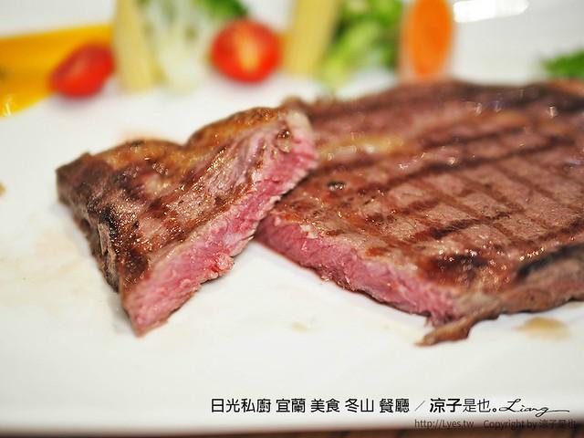 日光私廚 宜蘭 美食 冬山 餐廳 28