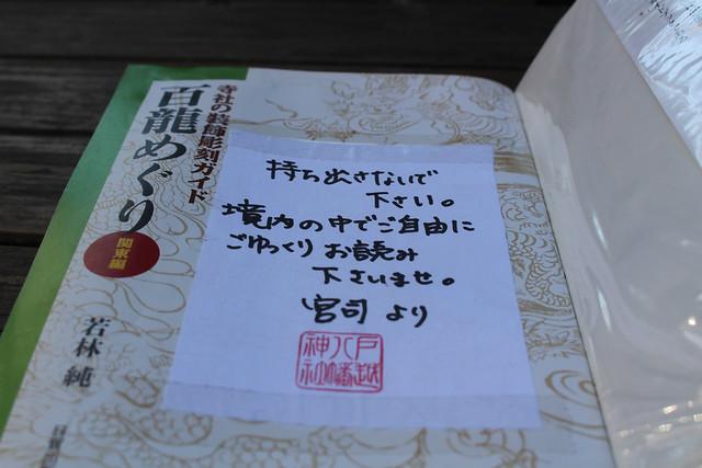 togoshihachimanjinja052