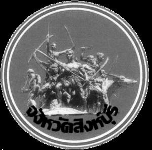Provincial Seal of Sing Buri