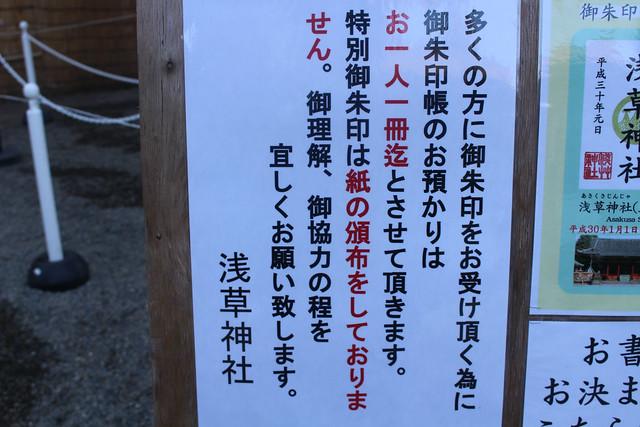 asakusajinja_gantangosyuin019