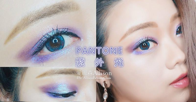 Pantone2018代表色紫外光Ultra Violet妝容|colourpop super shock eyeshadow