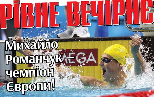 Чемпіон Романчук, укріплений Сухович та замріяний Муляренко