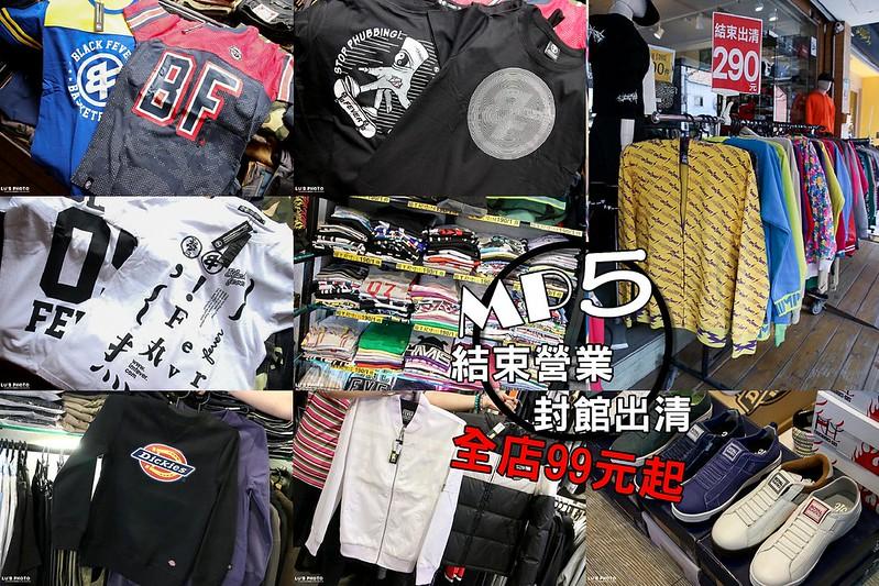 台南特賣會 MP5潮流品牌服飾,結束營業,封館出清!潮流T恤背心$99起,外套上衣$290 起,包款$390 |Dickies|Champion|廖人帥|熱血FEVER | STAGE|