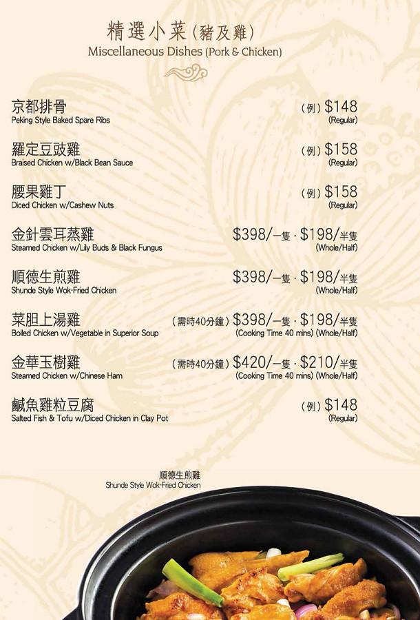 香港美食大三圓菜單價位03