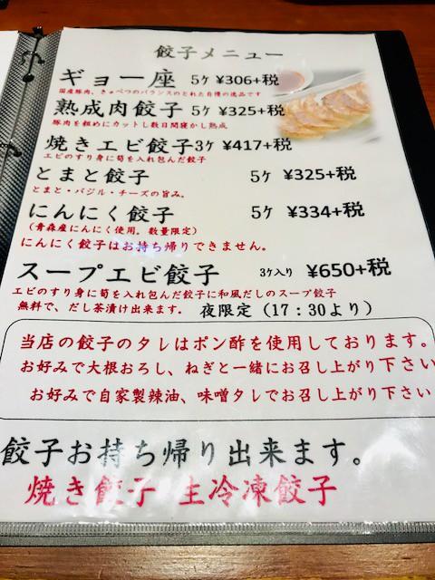 Fwd: 餃子の座②