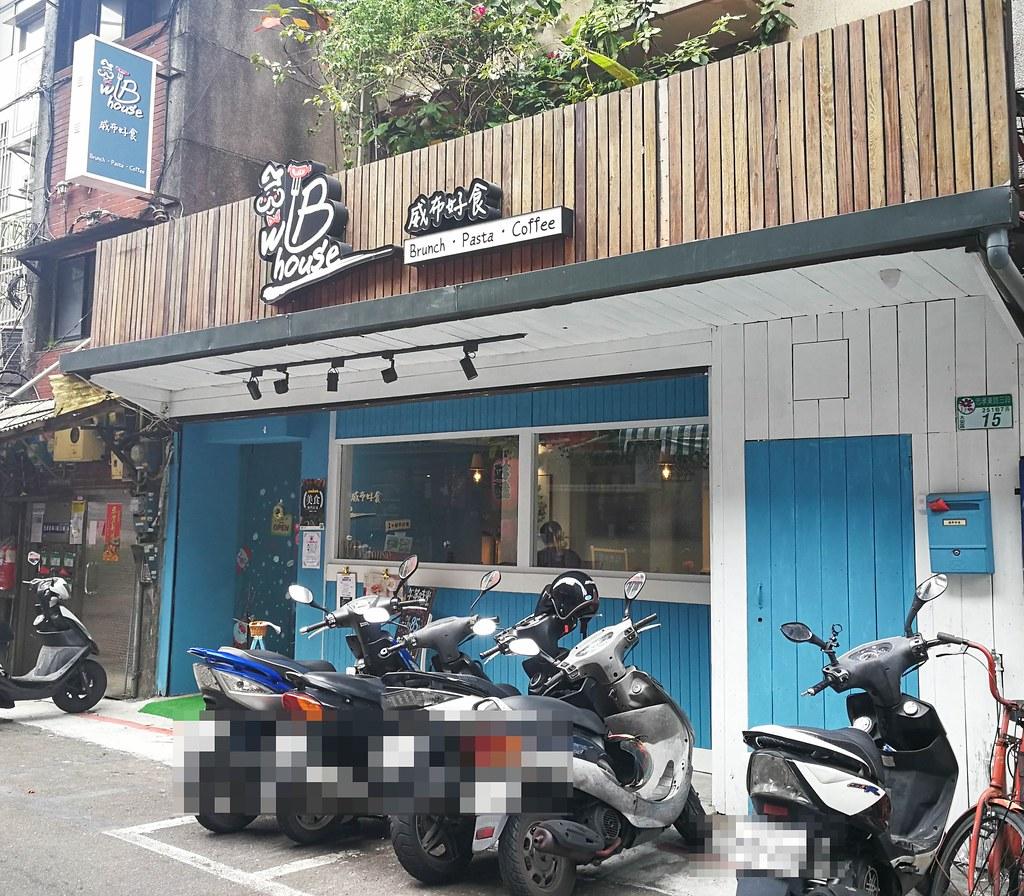 Wb House 威布好食 (1)