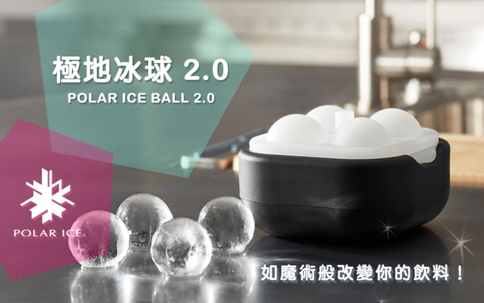 01_1-polarice_ball20-700