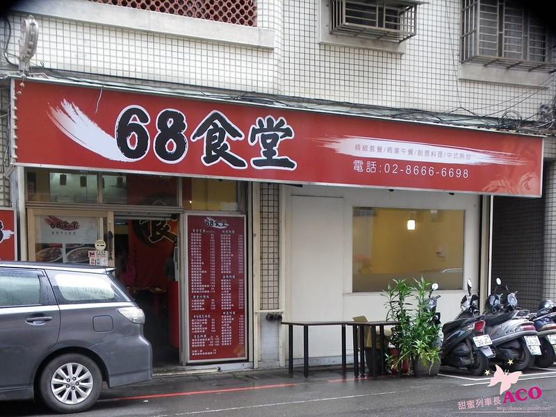 68食堂IMGP0361