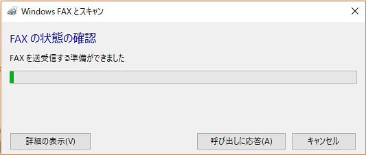 Windows FAX とスキャン 2017-12-28 18.48.31
