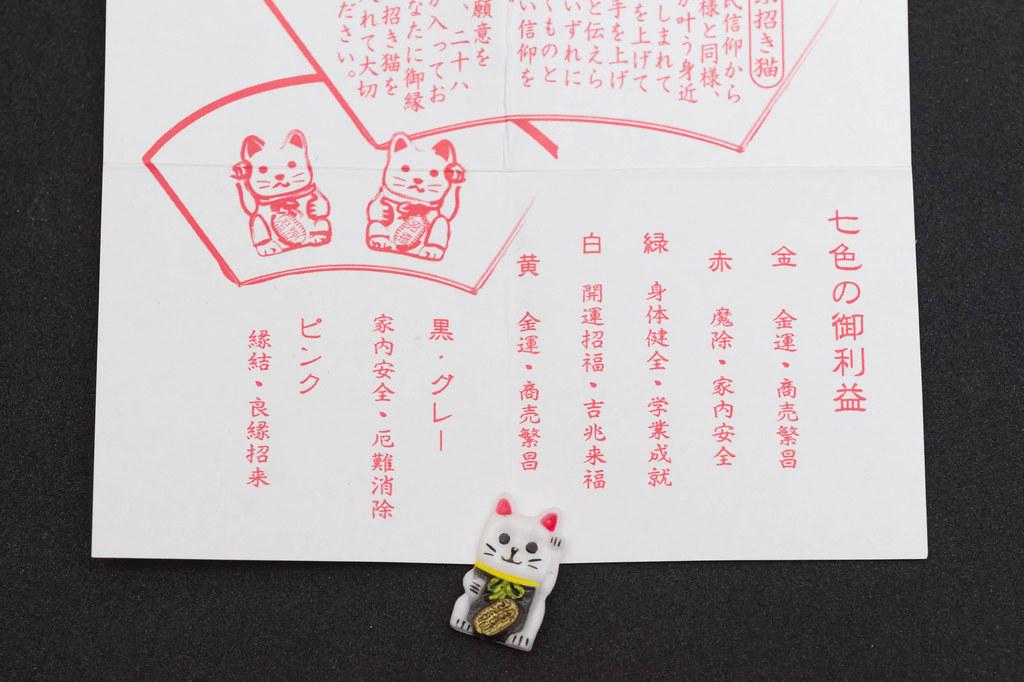 招き猫おみくじ(黒)
