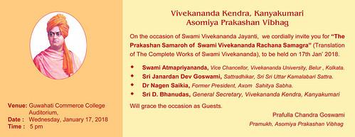 Prakashan Samaroh of Swami Vivekanadna Rachana Samagra