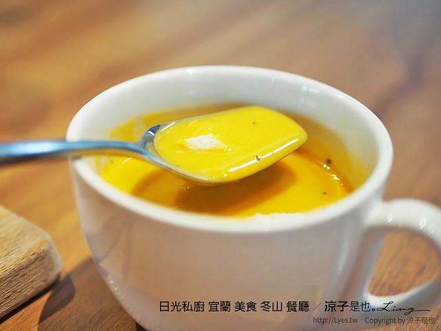 日光私廚 宜蘭 美食 冬山 餐廳 12