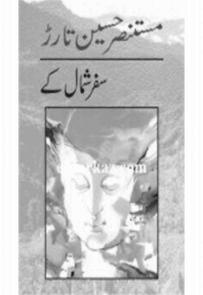Safar Shumal Ke is a very well written complex script novel which depicts normal emotions and behaviour of human like love hate greed power and fear, writen by Mustansar Hussain Tarar , Mustansar Hussain Tarar is a very famous and popular specialy among female readers